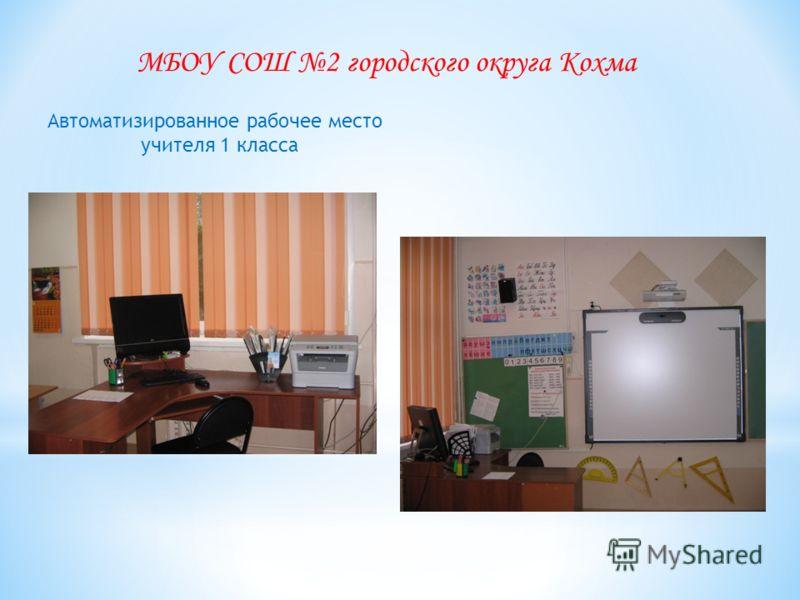Автоматизированное рабочее место учителя 1 класса МБОУ СОШ 2 городского округа Кохма