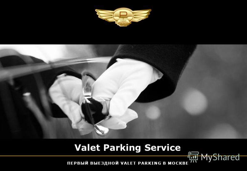 Valet Parking Service ПЕРВЫЙ ВЫЕЗДНОЙ VALET PARKING В МОСКВЕ