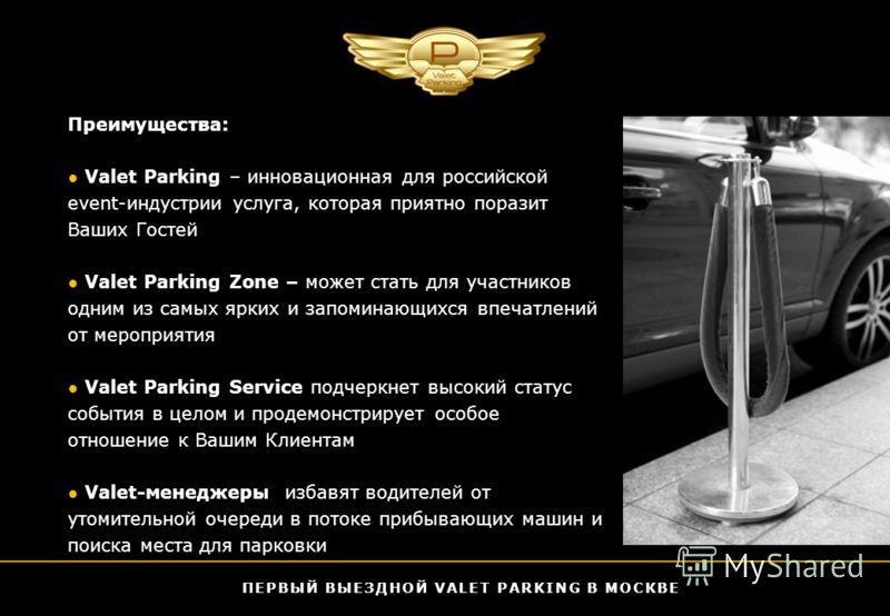 Преимущества: Valet Parking – инновационная для российской event-индустрии услуга, которая приятно поразит Ваших Гостей Valet Parking Zone – может стать для участников одним из самых ярких и запоминающихся впечатлений от мероприятия Valet Parking Ser