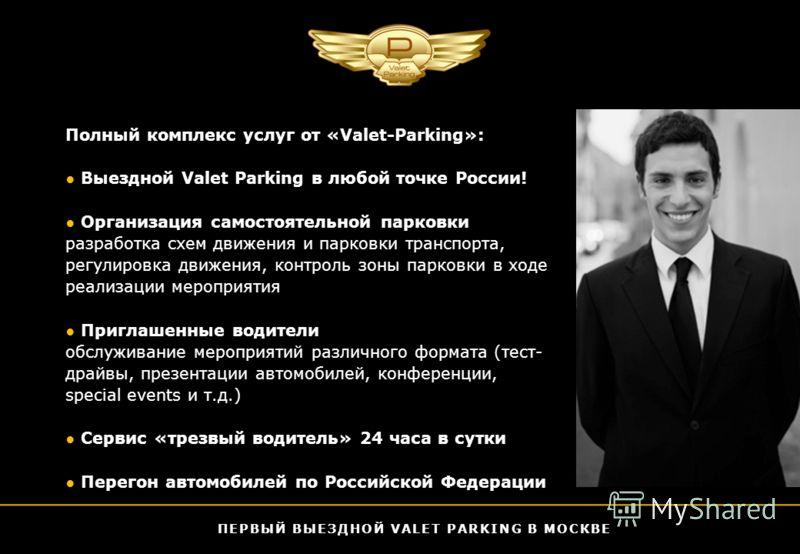 Полный комплекс услуг от «Valet-Parking»: Выездной Valet Parking в любой точке России! Организация самостоятельной парковки разработка схем движения и парковки транспорта, регулировка движения, контроль зоны парковки в ходе реализации мероприятия При