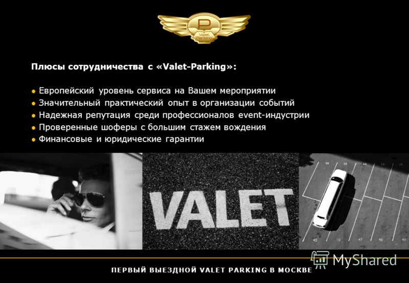 Плюсы сотрудничества с «Valet-Parking»: Европейский уровень сервиса на Вашем мероприятии Значительный практический опыт в организации событий Надежная репутация среди профессионалов event-индустрии Проверенные шоферы с большим стажем вождения Финансо