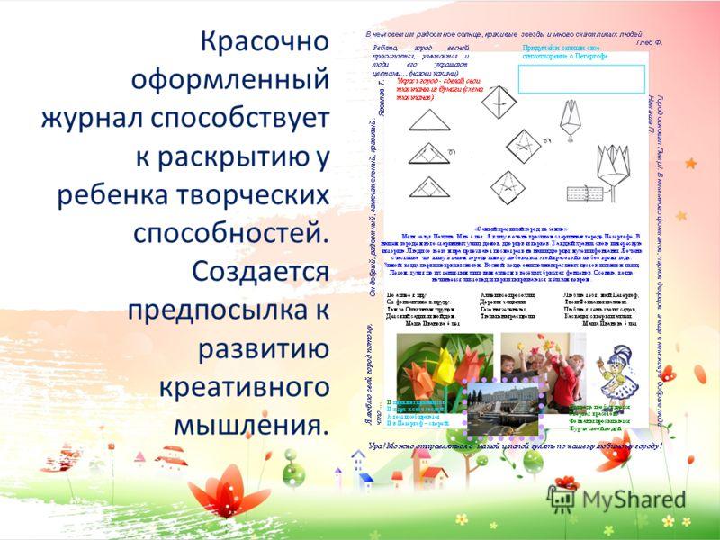 Красочно оформленный журнал способствует к раскрытию у ребенка творческих способностей. Создается предпосылка к развитию креативного мышления.