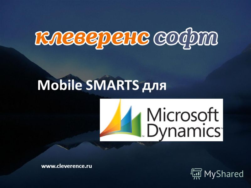 Mobile SMARTS для www.cleverence.ru