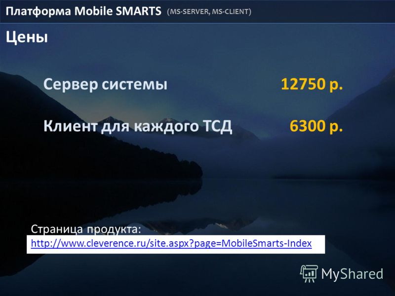 Цены Страница продукта: http://www.cleverence.ru/site.aspx?page=MobileSmarts-Index Сервер системы Клиент для каждого ТСД 12750 р. 6300 р. Платформа Mobile SMARTS (MS-SERVER, MS-CLIENT)