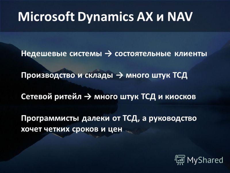 Microsoft Dynamics AX и NAV Недешевые системы состоятельные клиенты Производство и склады много штук ТСД Сетевой ритейл много штук ТСД и киосков Программисты далеки от ТСД, а руководство хочет четких сроков и цен