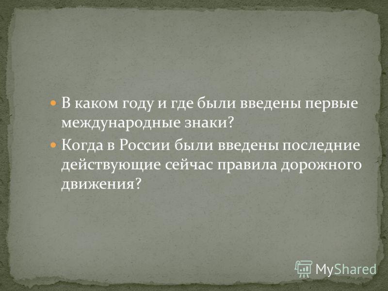 В каком году и где были введены первые международные знаки? Когда в России были введены последние действующие сейчас правила дорожного движения?