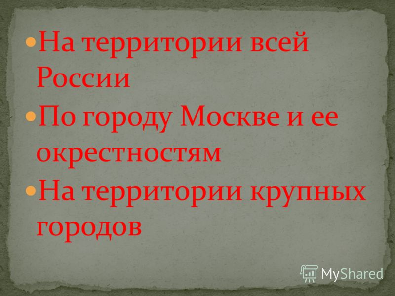На территории всей России По городу Москве и ее окрестностям На территории крупных городов