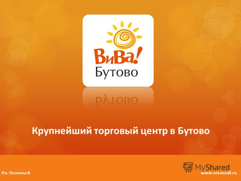 Крупнейший торговый центр в Бутово www.vivamall.ruУл. Поляны 8