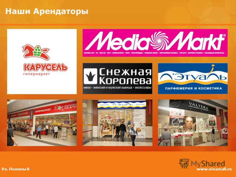 Наши Арендаторы www.vivamall.ruУл. Поляны 8