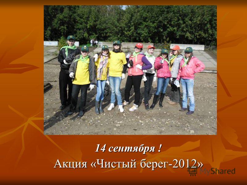 14 сентября ! Акция «Чистый берег-2012»