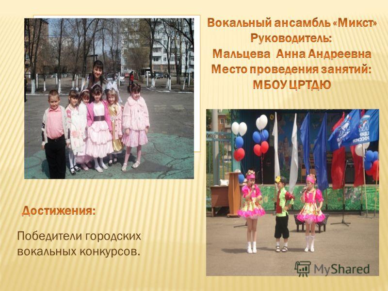 Победители городских вокальных конкурсов.