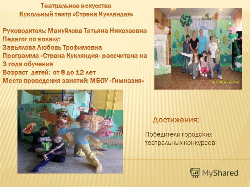 Победители городских театральных конкурсов