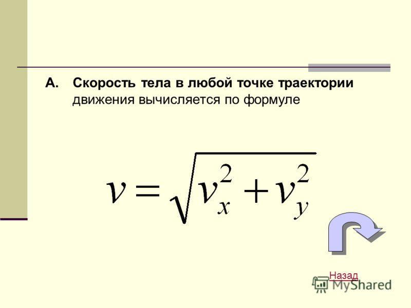 A.Скорость тела в любой точке траектории движения вычисляется по формуле Назад