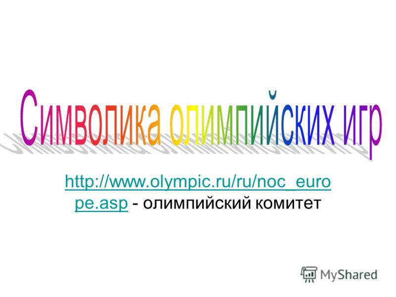 http://www.olympic.ru/ru/noc_euro pe.asphttp://www.olympic.ru/ru/noc_euro pe.asp - олимпийский комитет