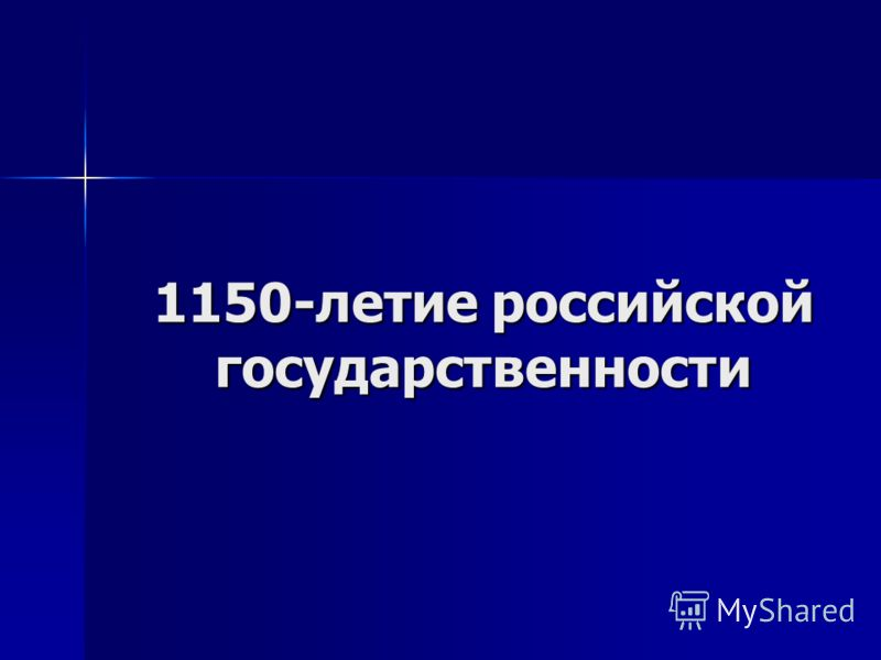 1150-летие российской государственности