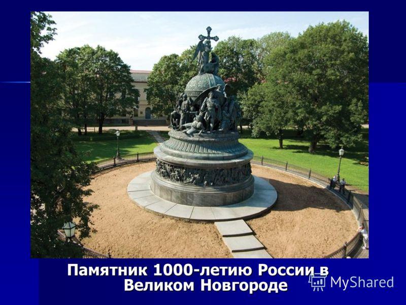 Памятник 1000-летию России в Великом Новгороде