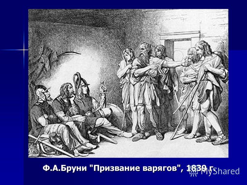 Ф.А.Бруни Призвание варягов, 1839 г.