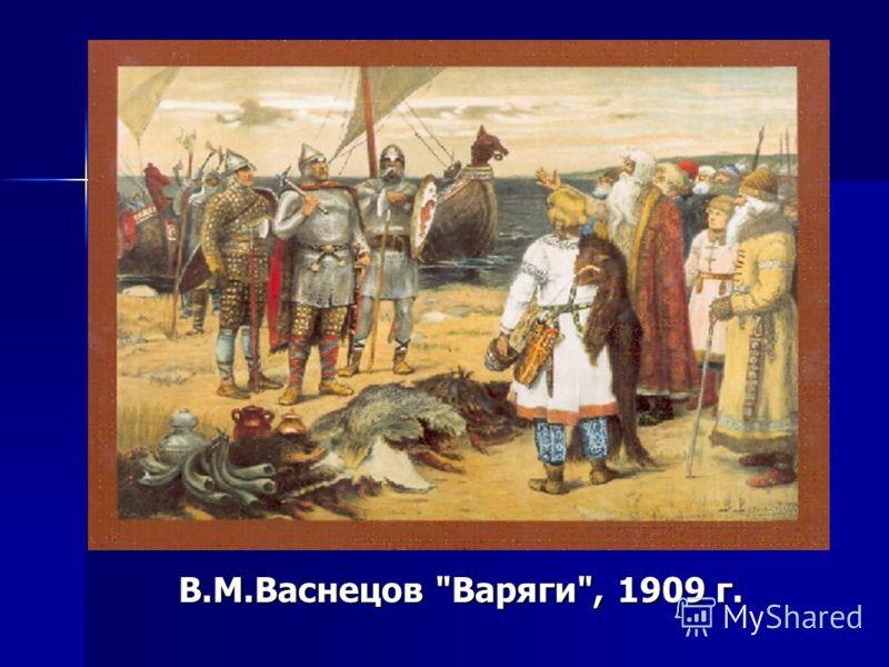 В.М.Васнецов Варяги, 1909 г.