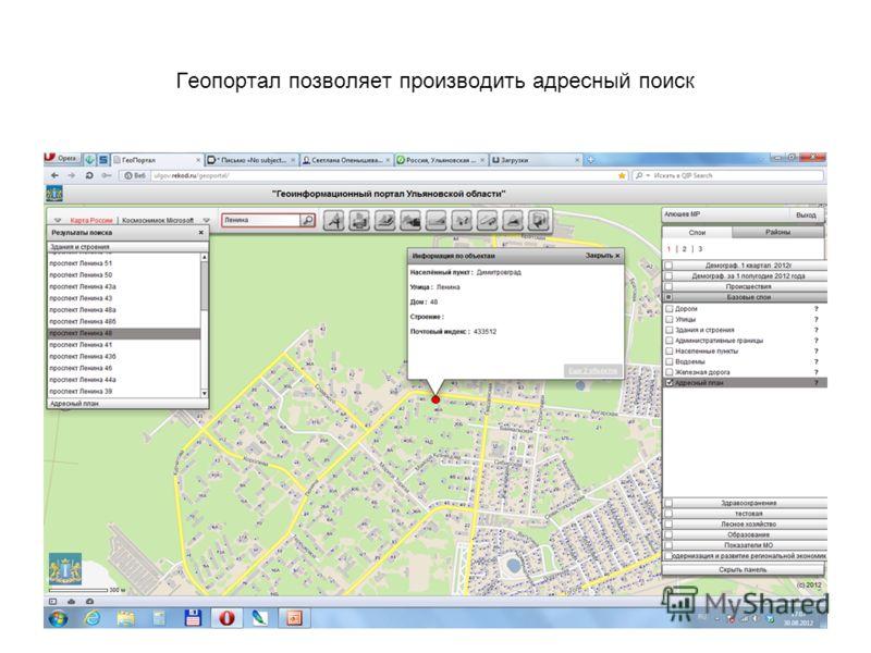 Геопортал позволяет производить адресный поиск
