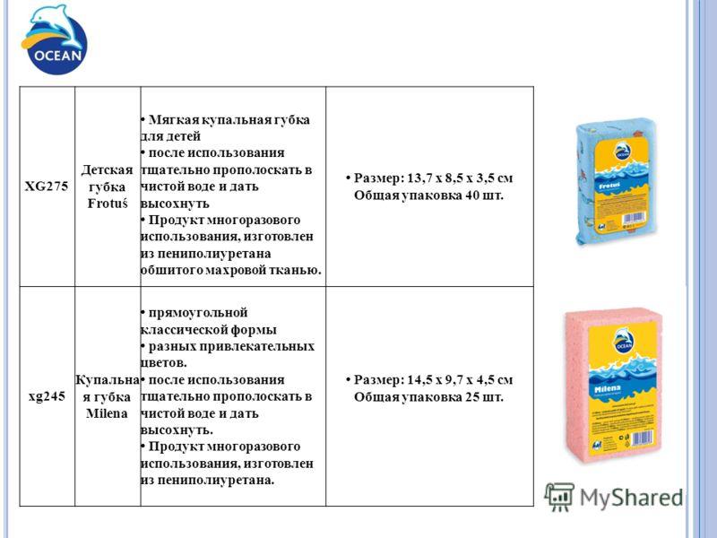 XG275 Детская губка Frotuś Мягкая купальная губка для детей после использования тщательно прополоскать в чистой воде и дать высохнуть Продукт многоразового использования, изготовлен из пениполиуретана обшитого махровой тканью. Размер: 13,7 x 8,5 x 3,