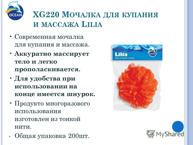 XG220 М ОЧАЛКА ДЛЯ КУПАНИЯ И МАССАЖА L ILIA Современная мочалка для купания и массажа. Аккуратно массирует тело и легко прополаскивается. Для удобства при использовании на конце имеется шнурок. Продукто многоразового использования изготовлен из тонко