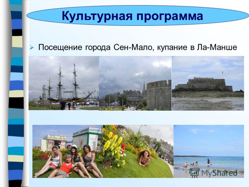 Посещение города Сен-Мало, купание в Ла-Манше Культурная программа
