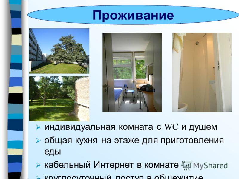 Проживание индивидуальная комната с WC и душем общая кухня на этаже для приготовления еды кабельный Интернет в комнате круглосуточный доступ в общежитие