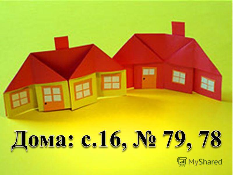 128Сделать с ребенком дом из бумаги