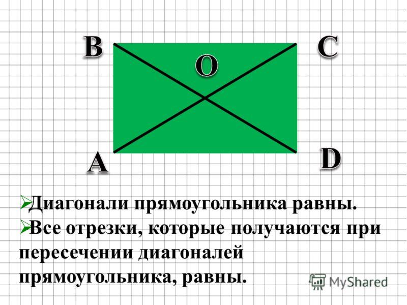 Диагонали прямоугольника равны. Все отрезки, которые получаются при пересечении диагоналей прямоугольника, равны.