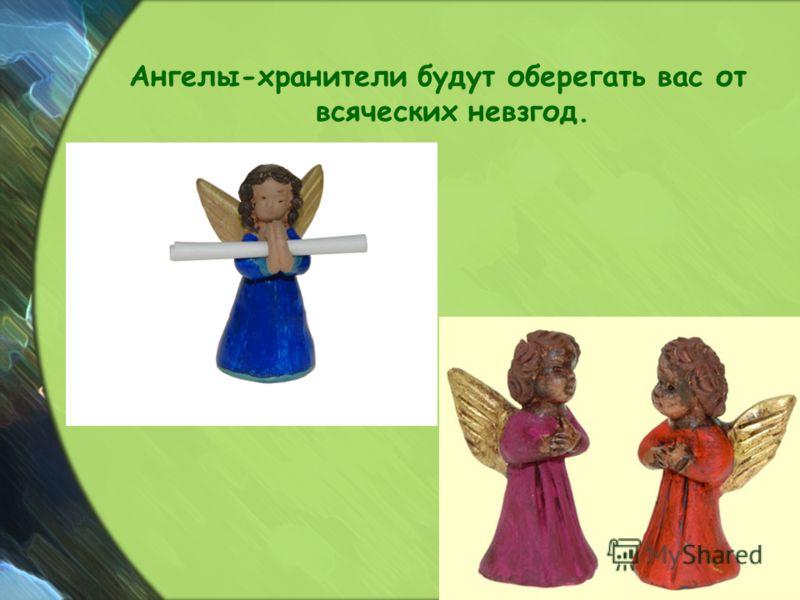 Ангелы-хранители будут оберегать вас от всяческих невзгод.