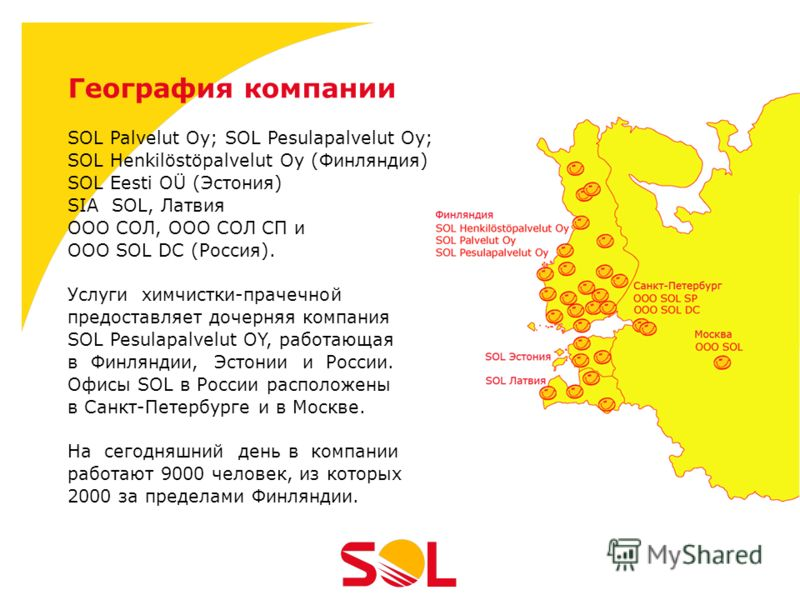 SOL Palvelut Oy; SOL Pesulapalvelut Oy; SOL Henkilöstöpalvelut Oy (Финляндия) SOL Eesti OÜ (Эстония) SIA SOL, Латвия OOO СОЛ, OOO СОЛ СП и OOO SOL DC (Россия). Услуги химчистки-прачечной предоставляет дочерняя компания SOL Pesulapalvelut OY, работающ