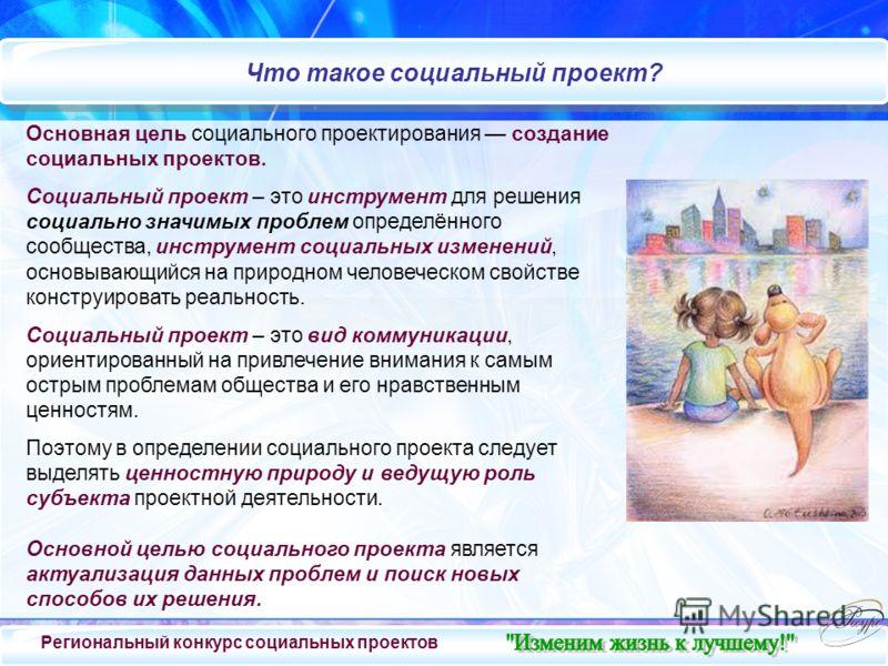 Внутренний слайд Что такое социальный проект? Основная цель социального проектирования создание социальных проектов. Социальный проект – это инструмент для решения социально значимых проблем определённого сообщества, инструмент социальных изменений,