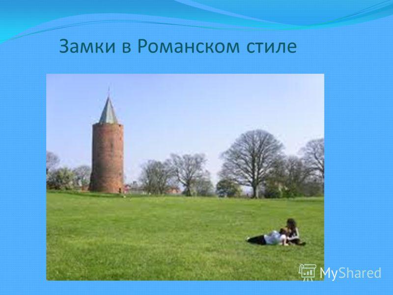 Замки в Романском стиле
