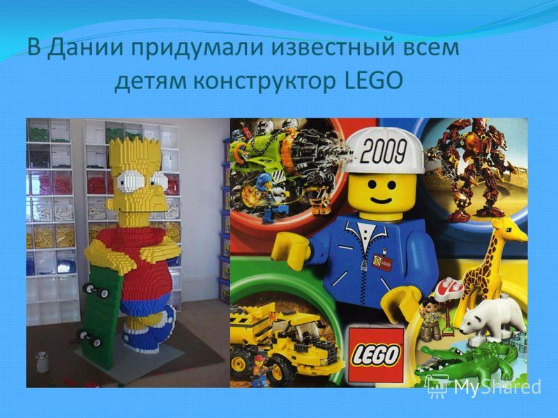 В Дании придумали известный всем детям конструктор LEGO