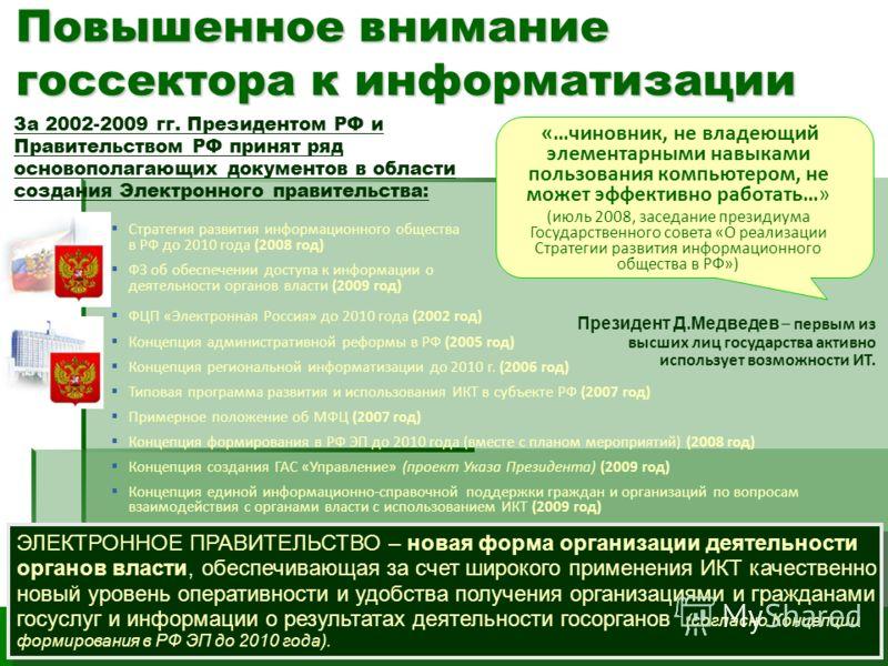 За 2002-2009 гг. Президентом РФ и Правительством РФ принят ряд основополагающих документов в области создания Электронного правительства: ФЦП «Электронная Россия» до 2010 года (2002 год) Концепция административной реформы в РФ (2005 год) Концепция ре