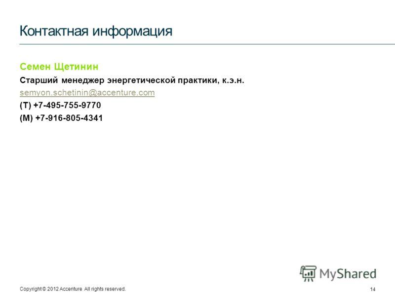 Copyright © 2012 Accenture All rights reserved. Контактная информация 14 Семен Щетинин Старший менеджер энергетической практики, к.э.н. semyon.schetinin@accenture.com (T) +7-495-755-9770 (M) +7-916-805-4341