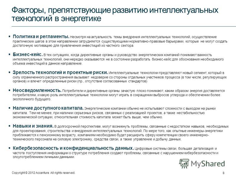 Copyright © 2012 Accenture All rights reserved. Факторы, препятствующие развитию интеллектуальных технологий в энергетике 8 Политика и регламенты. Несмотря на актуальность темы внедрения интеллектуальных технологий, осуществление практических шагов в