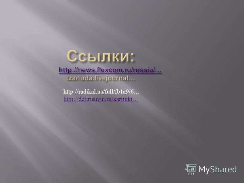 http://radikal.ua/full/fb1a9/6… http://detirisuyut.ru/kartinki…