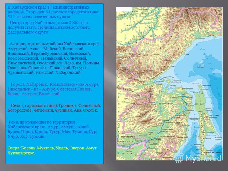 В Хабаровском крае 17 административных районов, 7 городов, 31 поселок городского типа, 534 сельских населенных пункта. Центр город Хабаровск ( с мая 2000 года получил статус столицы Дальневосточного федерального округа ). Административные районы Хаба