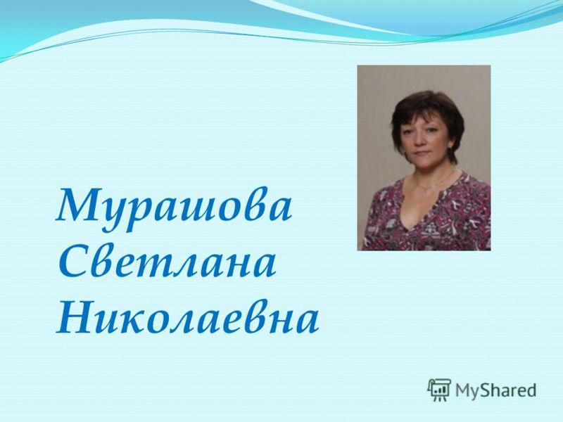 Мурашова Светлана Николаевна