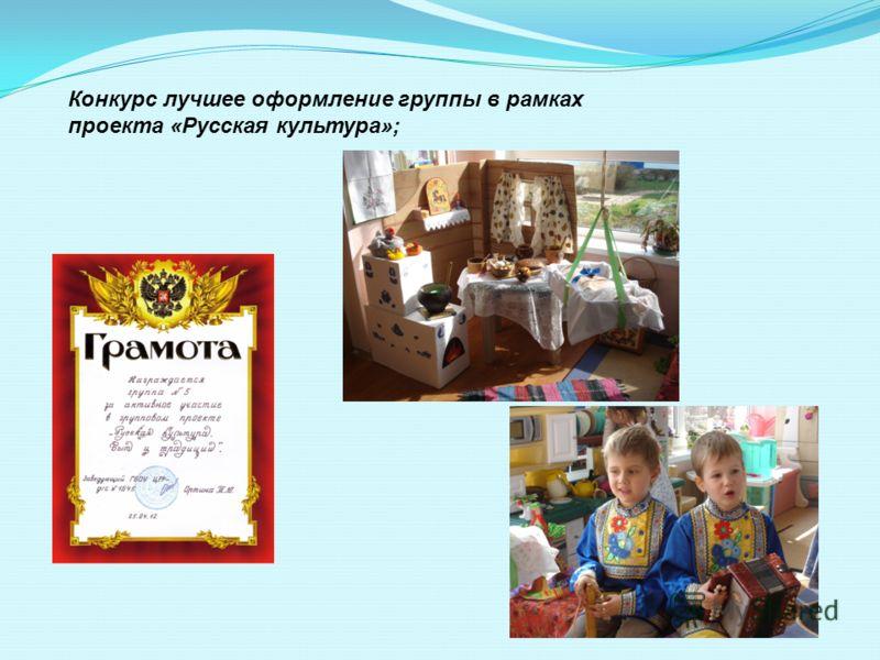 Конкурс лучшее оформление группы в рамках проекта «Русская культура»;