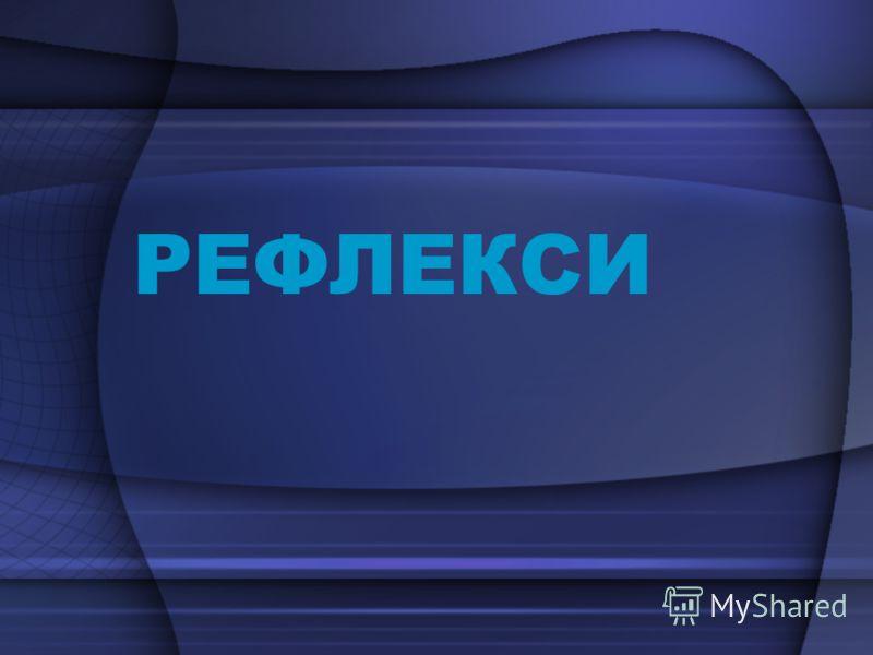 РЕФЛЕКСИ