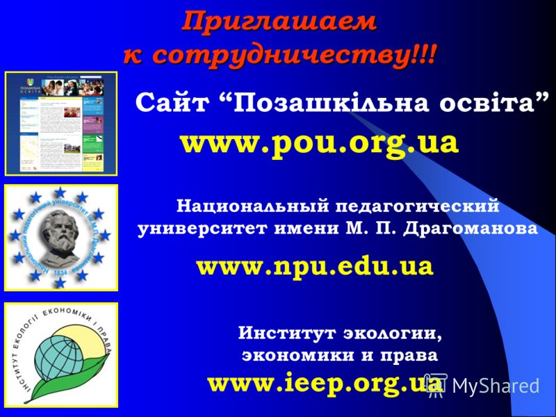 Национальный педагогический университет имени М. П. Драгоманова www.npu.edu.ua Институт экологии, экономики и праваПриглашаем к сотрудничеству!!! www.ieep.org.ua www.pou.org.ua Сайт Позашкільна освіта