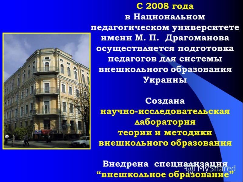 С 2008 года в Национальном педагогическом университете имени М. П. Драгоманова осуществляется подготовка педагогов для системы внешкольного образования Украины Создана научно-исследовательская лаборатория теории и методики внешкольного образования Вн