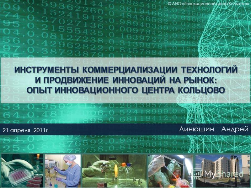 © АНО «Инновационный центр Кольцово» Линюшин Андрей 21 апреля 2011г.