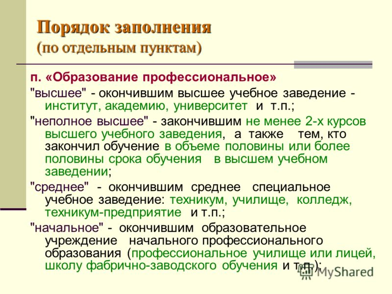 Порядок заполнения (по отдельным пунктам) п. «Образование профессиональное»