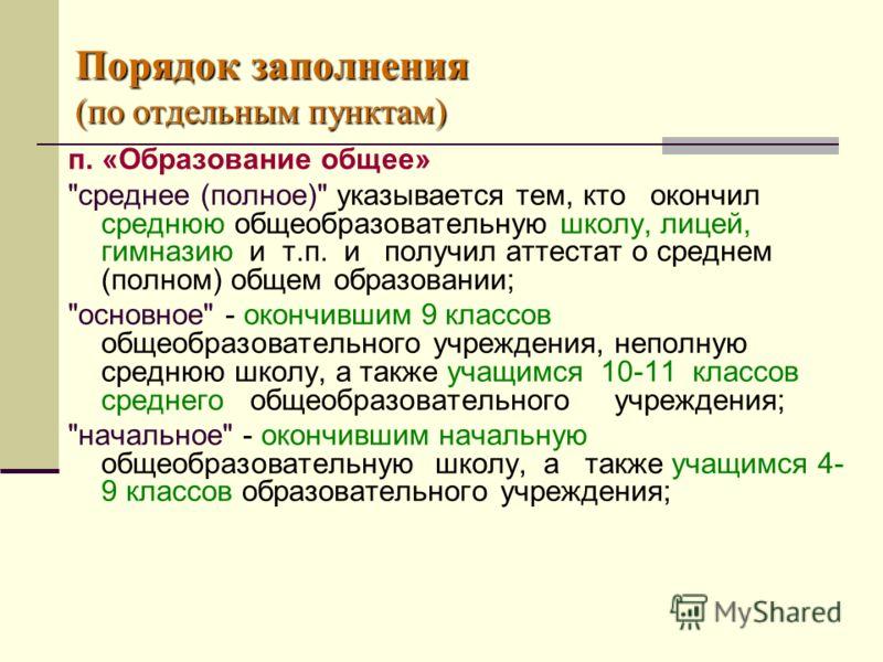 Порядок заполнения (по отдельным пунктам) п. «Образование общее»