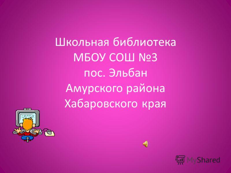 Школьная библиотека МБОУ СОШ 3 пос. Эльбан Амурского района Хабаровского края
