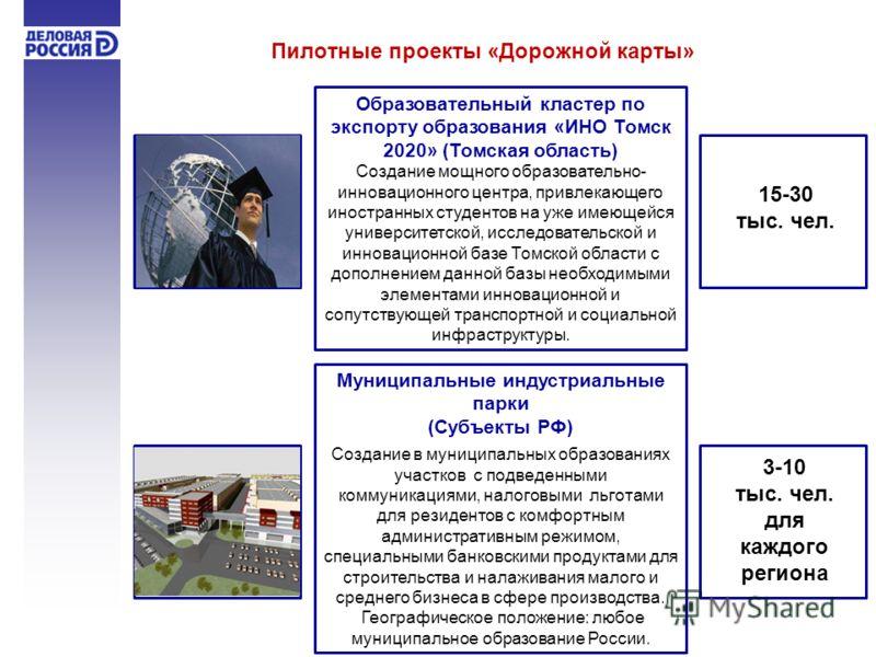 Пилотные проекты «Дорожной карты» Образовательный кластер по экспорту образования «ИНО Томск 2020» (Томская область) Создание мощного образовательно- инновационного центра, привлекающего иностранных студентов на уже имеющейся университетской, исследо