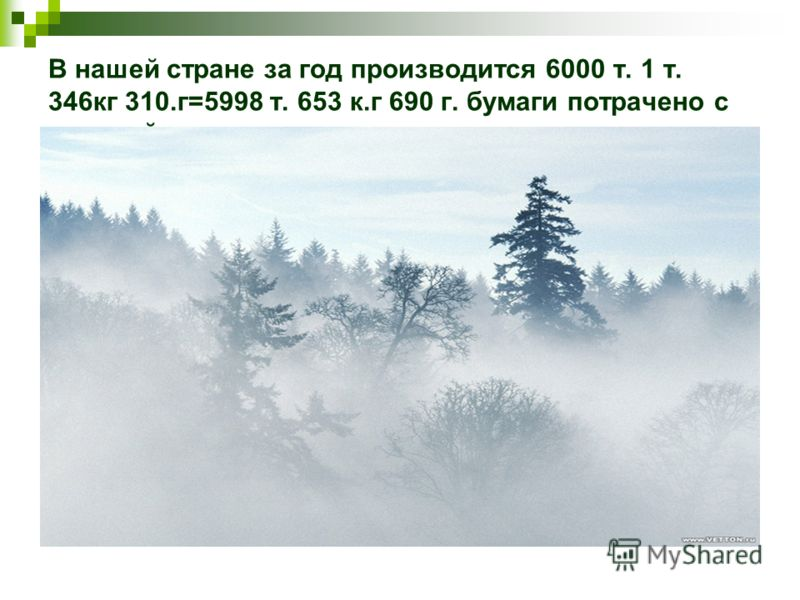 В нашей стране за год производится 6000 т. 1 т. 346кг 310.г=5998 т. 653 к.г 690 г. бумаги потрачено с пользой.